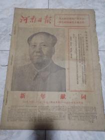河南日报 1975年1月1日(1-4版)生日报,老报纸,旧报纸……(新年献词《人民日报》《红旗》杂志《解放军报》1975年元旦社论。(我国提前完成1974年木材生产计划)。(省会军民举行新年联欢大会)。(外交部举行电影招待会)。(朝鲜和阿尔巴尼亚生产战线去年取得巨大成就)。(号召加强团结继续开展武装斗争:阿拉法特写信给巴勒斯坦突击队)。批林批孔结硕果团结战斗夺高产新乡地区提前完成全年氢肥生产计划