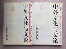中外文化与文论(4)