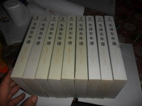 毛泽东年谱(1893--1949)上中下全 (16开修订本)+毛泽东年谱(1949-1976)1--6 卷全 (16开 正版现货) 全套9卷合售