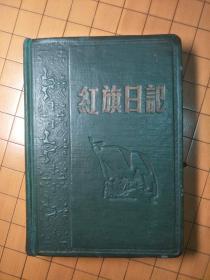 老空白精装日记本《红旗日记》