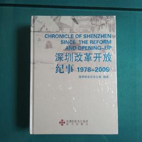 深圳改革开放纪事(1978-2009)