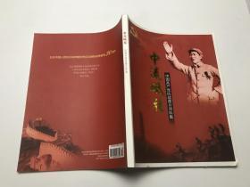 中流砥柱 中国共产党抗战图片资料集