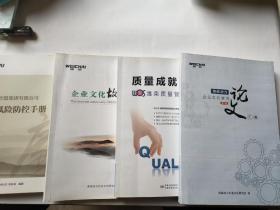 潍柴企业文化故事集(四册合售)