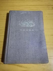 50年代 北京学生 日记本(有照片)