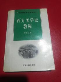 西方美学史教程
