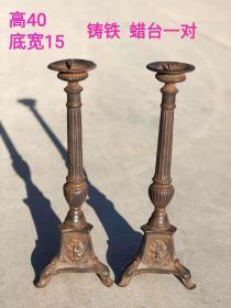 民国时期  铸铁  蜡台一对   品相一流  保存完整  可正常使用