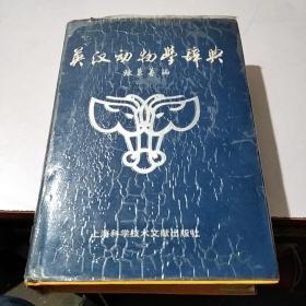英汉动物学辞典(精装)