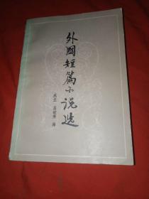 外国短篇小说选【一版一印】