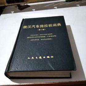 俄汉汽车拖拉机词典(第二版)