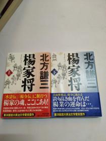 北方谦三著【杨家将】两册全,64开本(日本原版书籍)文芸文库,