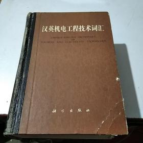 汉英机电工程技术词汇