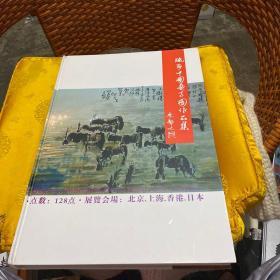 琉莎中国画马图作品集 签名本