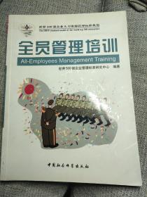 全员管理培训——时代光华管理标准书系