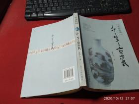 中国代码:千年古瓷    无字迹
