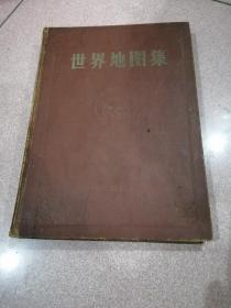 世界地图集(甲种本)1960年1版2印