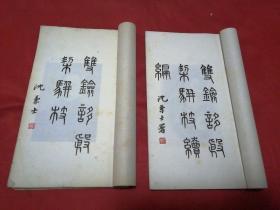 《双剑誃殷契骈枝》《双剑誃殷契骈枝续编》海城于省吾思泊著作、初版