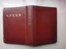 毛泽东选集一卷本 (66年上海一版一印)