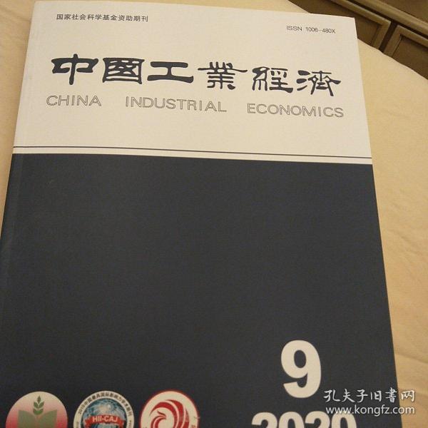 中国工业经济2020年第9期