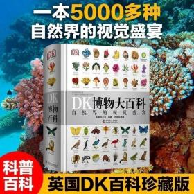 【现货速发】DK博物大百科(精装塑封)
