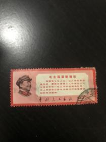 文革邮票 最新指示 信销票 背有损 面好 便宜出