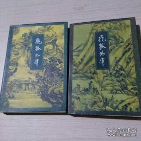 飞狐外传(上下册)9787108006653