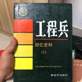 中国人民解放军历史资料丛书 工程兵1