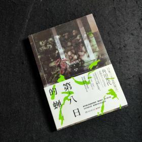 第八日的蝉 八日目の蝉 日本文学