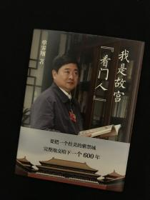 原故宫博物院院长单霁翔签名       我是故宫看门人