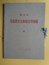 斯大林《马克思主义和语言学问题》(大开本 有函套)
