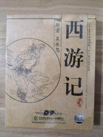 西游记04首版DVD碟片 未拆封 10片装