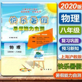 【原版闪电发货】2020版 上海快乐暑假 暑假能力自测 物理 八年级/8年级 上海暑假作业 中西书局