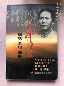 毛泽东楹联·名句·趣事