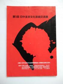 第1回 日中友好文化芸术交流展(平成3年2月)