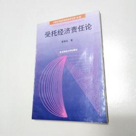 受托经济责任论(中国当代经济前沿科学文库'94卷)—兼论中国的审计改革