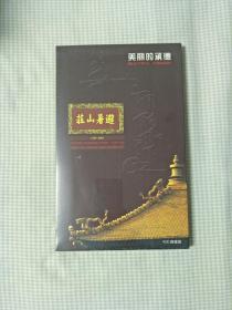美丽的承德: 中国承德皇家园林避暑山庄建园三百周年纪念 (VCD 四碟装)未开封