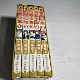 飞轮少年(全5册带盒装)