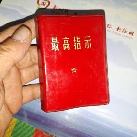 最高指示。毛主席语录。毛主席五篇著作。毛主席诗词。四合一本,