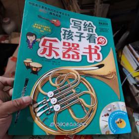 写给孩子看的乐器书