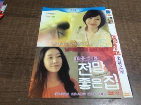 DVD 美景之屋【 架62】