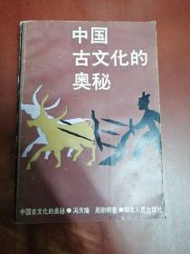 中国古文化的奥秘【32开作者签名本】
