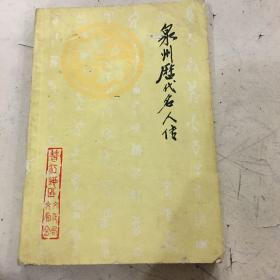 泉州历代名人传(上)
