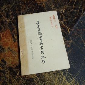 广东英德宝晶宫的地形