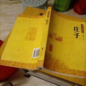 庄子:中华经典藏书
