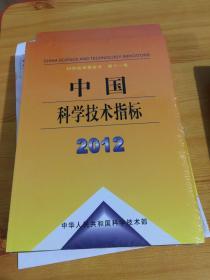 中国科学技术指标. 2012