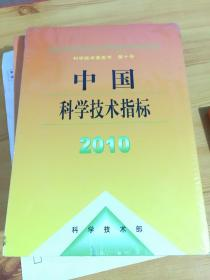 中国科学技术指标2008(科学技术黄皮书)