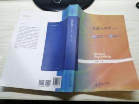 普通心理学(第5版)彭聃龄 第五版