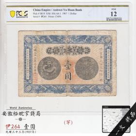 PCGS评级币12 清钞 安徽裕皖官钱局 光绪33年壹圆银票 清朝纸币罕