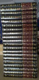 不列颠百科全书(全20卷):国际中文版