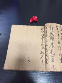 民国抗战期间湖湘地区人情簿一册,恶性通货膨胀、法币贬值,单一亲戚送鸡蛋几个,法币却是几万、几十万元