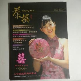 茶撰12(2007.10双月刊)(繁体版)【 正版全新 实拍如图 】